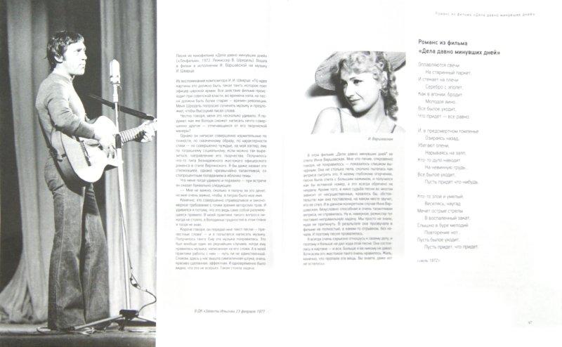 Иллюстрация 1 из 24 для Вот и сбывается все, что пророчится… (+CD) - Владимир Высоцкий | Лабиринт - книги. Источник: Лабиринт