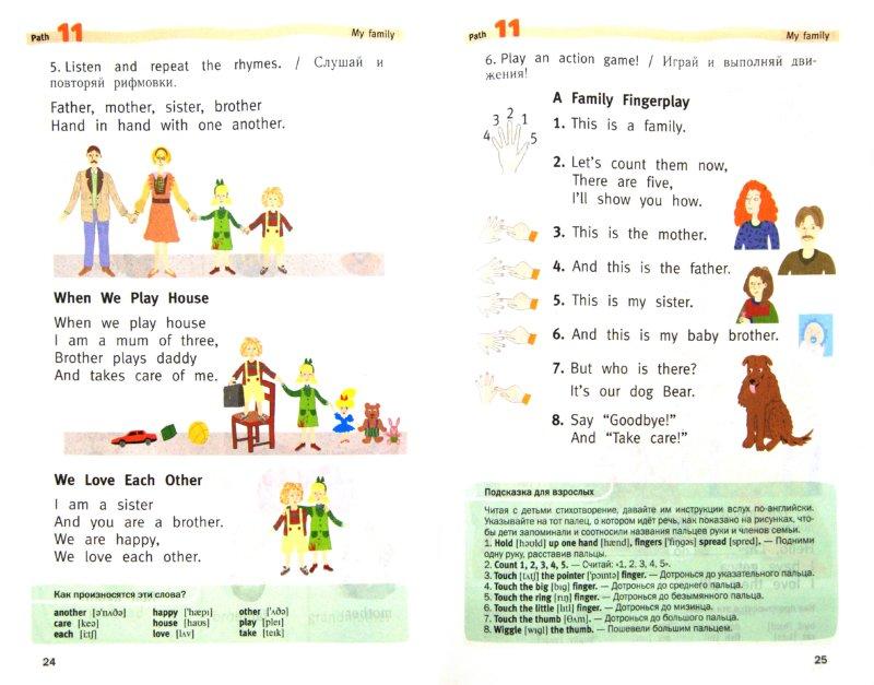 Иллюстрация 1 из 14 для Paths to the World. Английский язык для дошкольников. В 2-х частях. Часть 1 - Клементьева, Боума | Лабиринт - книги. Источник: Лабиринт