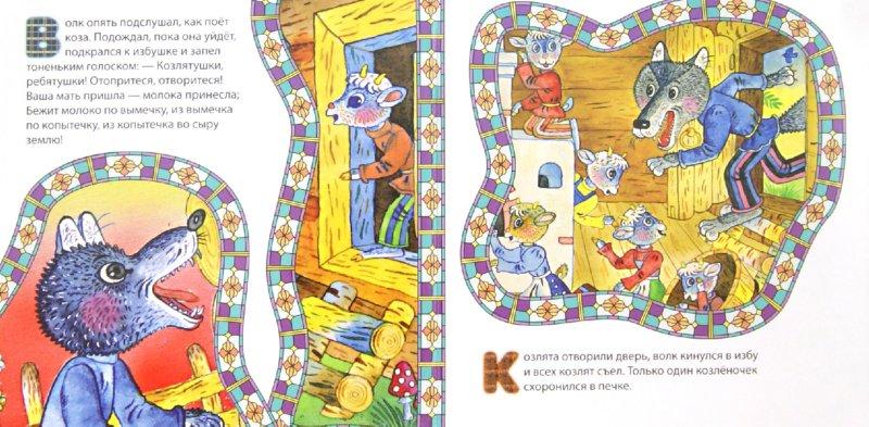 Иллюстрация 1 из 6 для Волк и козлята | Лабиринт - книги. Источник: Лабиринт
