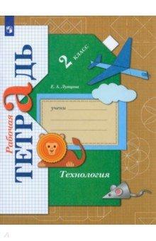 Технология. 2 класс. Рабочая тетрадь. ФГОСТехнология (1-4 классы)<br>Рабочая тетрадь предназначена для организации работы детей с учебником Технология. 2 класс. Содержит систему заданий и проектов, развивающих технологическое мышление учеников.<br>Соответствует федеральному государственному образовательному стандарту начального общего образования (2009 г.).<br>2-е издание, переработанное.<br>