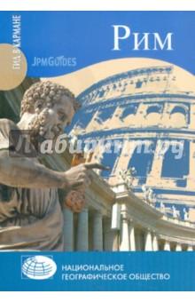 РимПутеводители<br>В суетливой итальянской столице - религиозной, как собор Святого Петра, и мирской, как Виа-Венето, - найдутся уголки на любой вкус и настроение. Колизей олицетворяет Римскую империю, Сикстинская капелла прекрасна как никогда, а Пьяцца Навона - идеальное место, чтобы лениво побездельничать на террасе. <br>В этом путеводителе вы найдете информацию о культурных и исторических памятниках Рима. Здесь перечислены адреса лучших торговых точек и представлен обстоятельный обзор хороших ресторанов.<br>