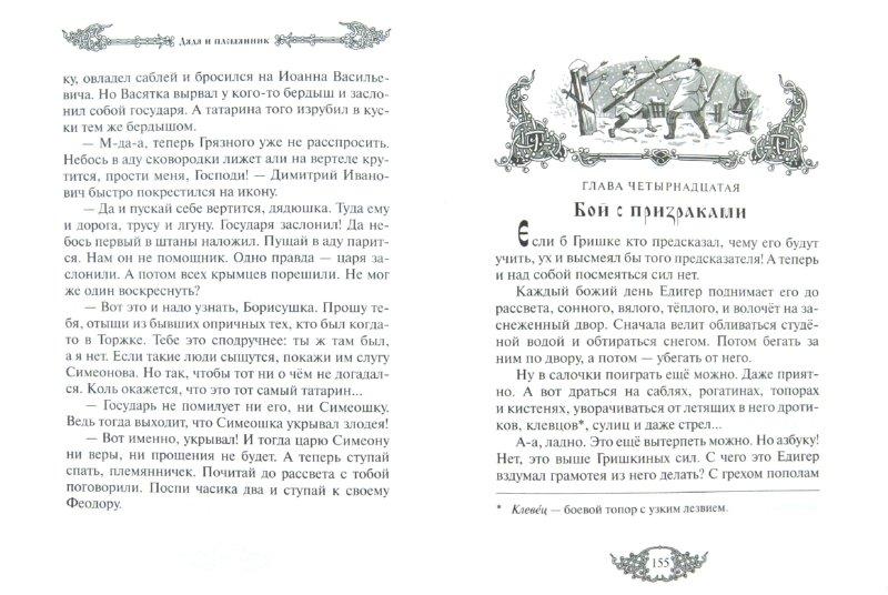 Иллюстрация 1 из 8 для Царь Симеон и Иван Грозный - Дмитрий Рогожкин | Лабиринт - книги. Источник: Лабиринт