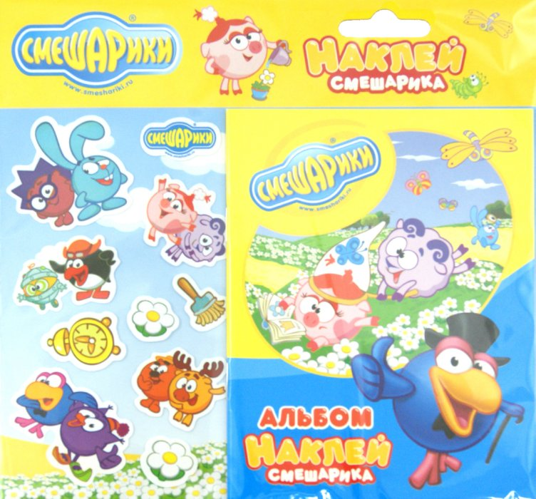 Иллюстрация 1 из 7 для Комплект: альбом + наклейками. Смешарики (DR-ALB-01) | Лабиринт - игрушки. Источник: Лабиринт