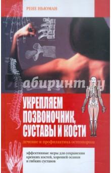 Укрепляем позвоночник, суставы и кости. Лечение и профилактика остеопорозаХирургия. Ортопедия<br>Это доступное и понятное любому читателю практическое руководство 3 посвящено профилактике остеопороза - недуга, который приобрел в нашей  стране масштабы эпидемии. Книга научит вас поддерживать здоровье ваших  костей на протяжении всей жизни.<br>