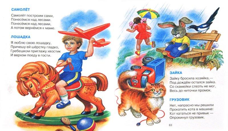 Иллюстрация 1 из 27 для Лучшие стихи для малышей | Лабиринт - книги. Источник: Лабиринт