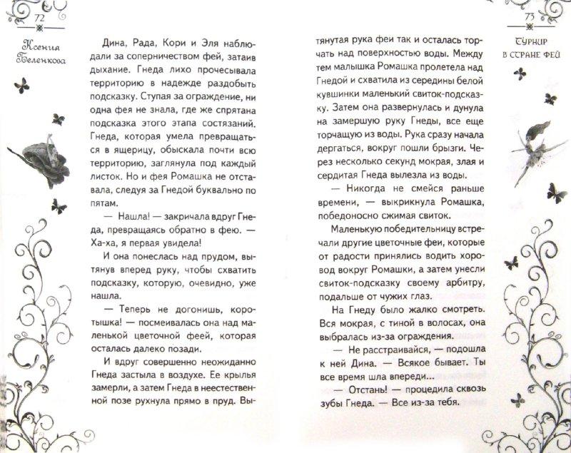 Иллюстрация 1 из 2 для Турнир в стране фей - Ксения Беленкова | Лабиринт - книги. Источник: Лабиринт