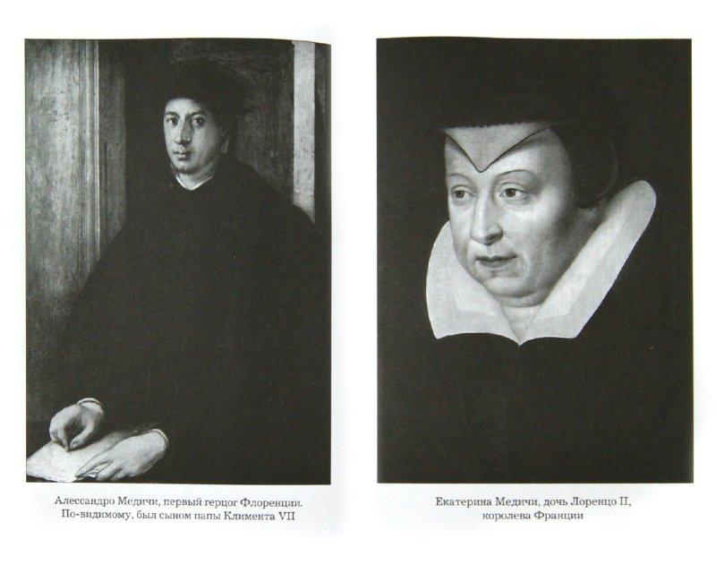 Иллюстрация 1 из 11 для Великий Макиавелли. Темный гений власти - Борис Тененбаум | Лабиринт - книги. Источник: Лабиринт