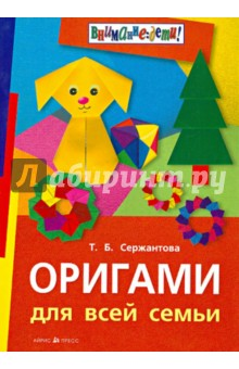 Сержантова Татьяна Борисовна Оригами для всей семьи