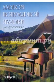 Альбом популярной музыки для фортепиано в 4 частях. Часть 1