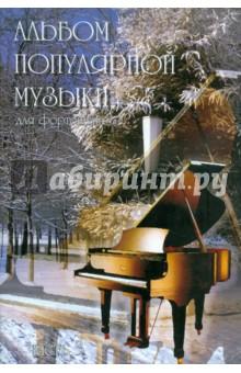 Альбом популярной музыки для фортепиано. В 4-х частях. Частьк 3