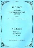 Иоганн Бах: Хорошо темперированный клавир. Часть 1. Для фортепиано