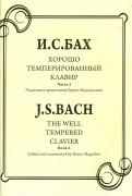 Иоганн Бах: Хорошо темперированный клавир. Часть 2
