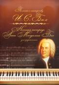 Иоганн Бах: Нотная тетрадь Анны Магдалены Бах. Для фортепиано
