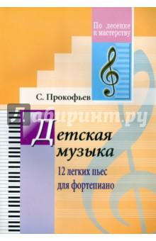 Детская музыка. 12 легких пьес для фортепианоЛитература для музыкальных школ<br>Детская музыка. 12 легких пьес для фортепиано.<br>