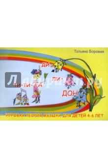 Ти-ти ТА и ди-ли ДОН. Игровая теория музыки для детей 4-6 лет