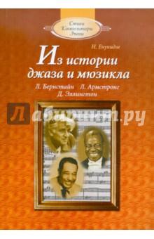 """Из истории джаза и мюзикла: Книга для чтения по """"Музыкальной литературе"""" (с аудиоприложением)"""