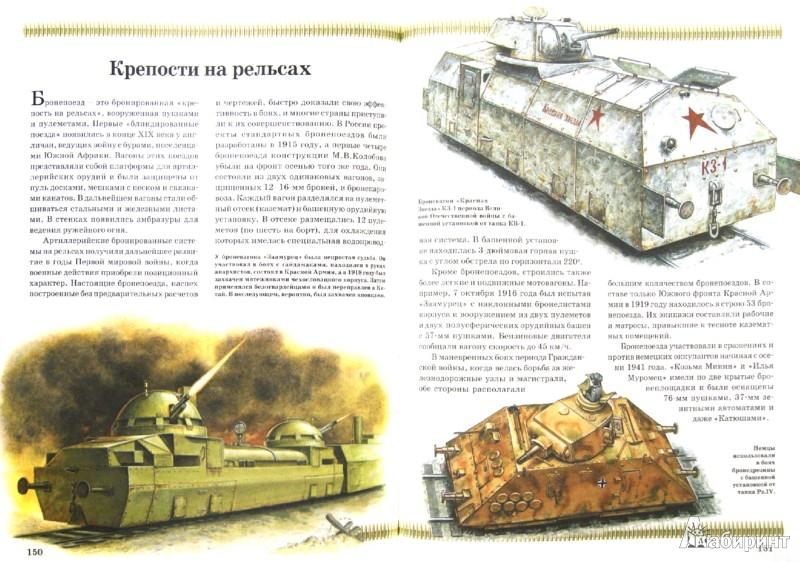 Иллюстрация 1 из 20 для Военная техника | Лабиринт - книги. Источник: Лабиринт