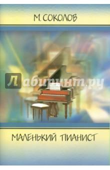 Маленький пианистЛитература для музыкальных школ<br>Учебное пособие Маленький пианист предназначено для обучения детей шести-семилетнего возраста игре на фортепиано и соответствует программе начальных классов ДМШ.<br>Авторы учли, что современная музыка, если она талантливо написана и обладает яркой образностью, воспринимается учениками не хуже, чем классика, хотя она основана на довольно сложном музыкальном языке, свойственном многим композиторам современности.<br>Привлечены новые молодые композиторы. Пьесы отбирались на конкурсных прослушиваниях. Более известные авторы представлены иными сочинениями. Однако некоторая часть репертуара, получившего хорошие отзывы педагогов, сохраняется и в этом издании.<br>Пособие имеет семь разделов:<br>I - раздел - развитие первоначальных навыков игры на фортепиано без знания нотной записи.<br>II - раздел - объяснение нотной записи и игра по нотам в обоих ключах одновременно.<br>III - навыки игры в одной позиции. Введение элементов полифонии.<br>IV - выход за пределы пятипальцевой позиции (подмена пальцев и перенос рук). Элементы гаммообразных последовательностей.<br>V - широкое расположение пальцев. Штрихи и разнообразная динамика.<br>V - более сложные формы движения (быстрые переносы рук, скачки). Элементы формообразования.<br>VII - аккомпанементы к детским песням.<br>Ансамбли Учитель - ученик систематически включаются во все разделы и специально не выделяются, так как являются неотъемлемым элементом педагогического процесса.<br>