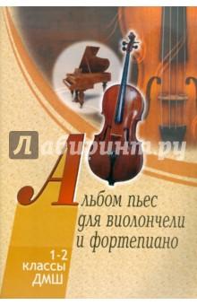 Альбом пьес для виолончели и фортепиано. 1-2 классы детской музыкальной школы