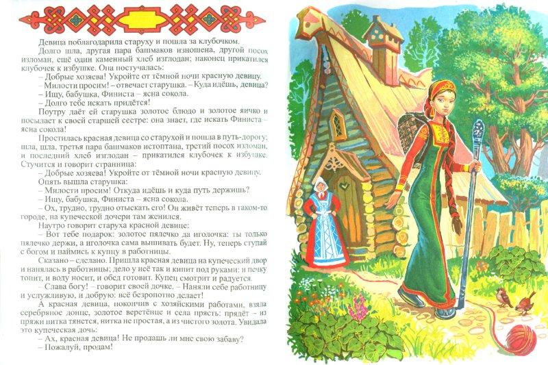 Иллюстрация 1 из 15 для Перышко Финиста Ясна Сокола | Лабиринт - книги. Источник: Лабиринт