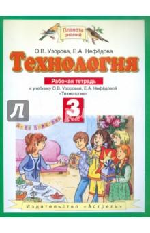 """Технология. 3 класс. Рабочая тетрадь. К учебнику О.В. Узоровой, Е.А. Нефедовой """"Технология"""""""
