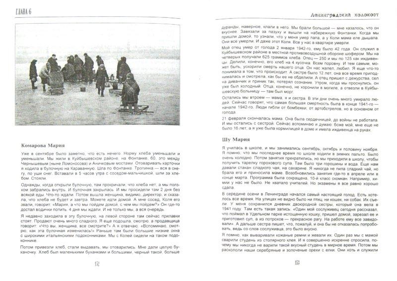 Иллюстрация 1 из 6 для Ленинградский фронт - Лурье, Маляров | Лабиринт - книги. Источник: Лабиринт