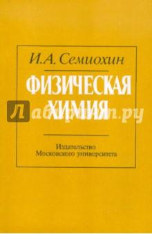Обложка книги Физическая химия
