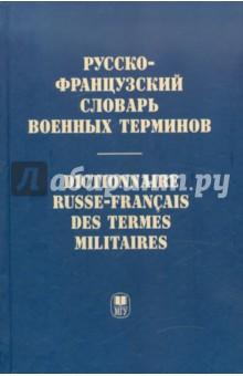 Русско-французский словарь военных терминов