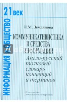 Обложка книги Коммуникативистика и средства информации. Англо-русский толковый словарь концепций и терминов