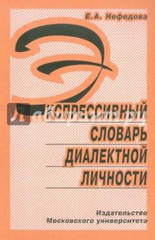 Обложка книги Экспрессивный словарь диалектной личности