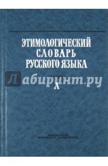 Этимологический словарь русского языка. Выпуск 9. Л