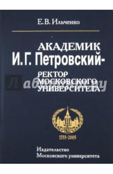Академик И.Г.Петровский - ректор Московского университета