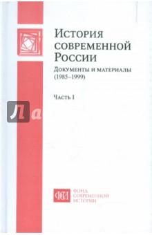 История современной России. Документы и материалы (1985-1999). В 2-х частях. Часть 1