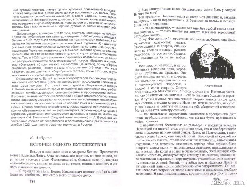 Иллюстрация 1 из 13 для Русский Берлин | Лабиринт - книги. Источник: Лабиринт