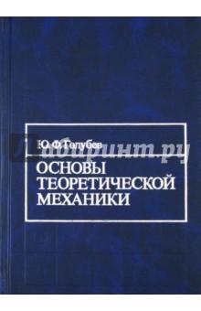Обложка книги Основы теоретической механики