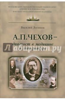А.П. Чехов - диагност в медицине и литературе