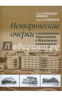 Исторические очерки о медицинском образовании в Московском университете