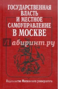 Государственная власть и местное самоуправление в Москве. Учебное пособие