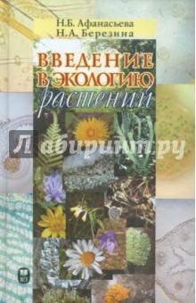 Введение в экологию растений. Учебное пособие