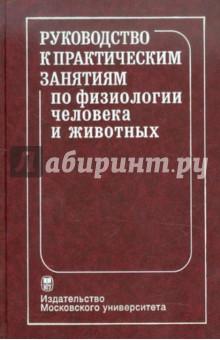 Обложка книги Руководство к практическим занятиям по физиологии человека и животных