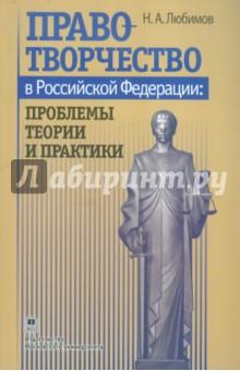 Правотворчество в Российской Федерации: проблемы теории и практики. Конспект лекций
