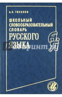 Тихонов Александр Николаевич Школьный словообразовательный словарь русского языка