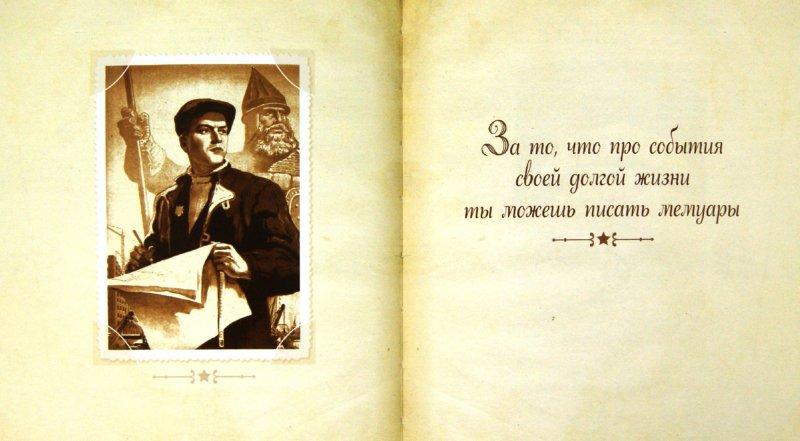 Иллюстрация 1 из 14 для Любимому дедушке - О. Епифанова | Лабиринт - книги. Источник: Лабиринт