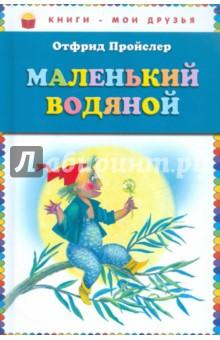 Пройслер Отфрид Маленький водяной