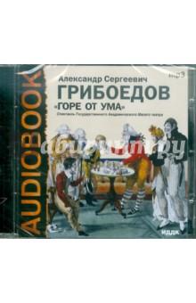 Грибоедов Александр Сергеевич Горе от ума (CDmp3)