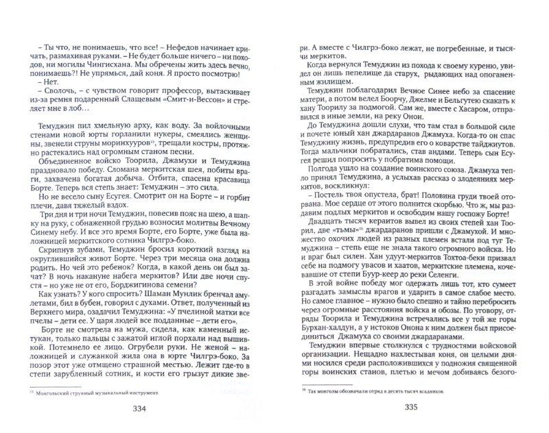 Иллюстрация 1 из 2 для Чингисхан. Трилогия - Сергей Волков | Лабиринт - книги. Источник: Лабиринт