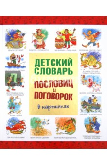 Зигуненко Станислав Николаевич Детский словарь пословиц и поговорок в картинках