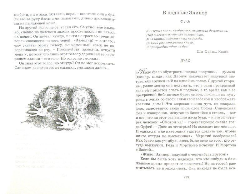 Иллюстрация 1 из 19 для Чернильная кровь - Корнелия Функе | Лабиринт - книги. Источник: Лабиринт