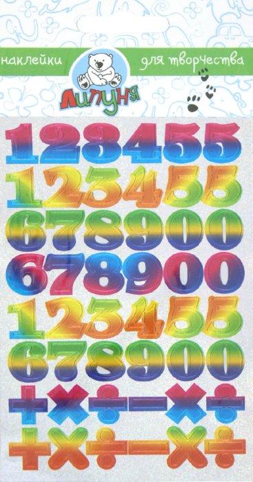 """Иллюстрация 1 из 7 для Наклейки детские """"Цифры"""" (ZL002)   Лабиринт - игрушки. Источник: Лабиринт"""