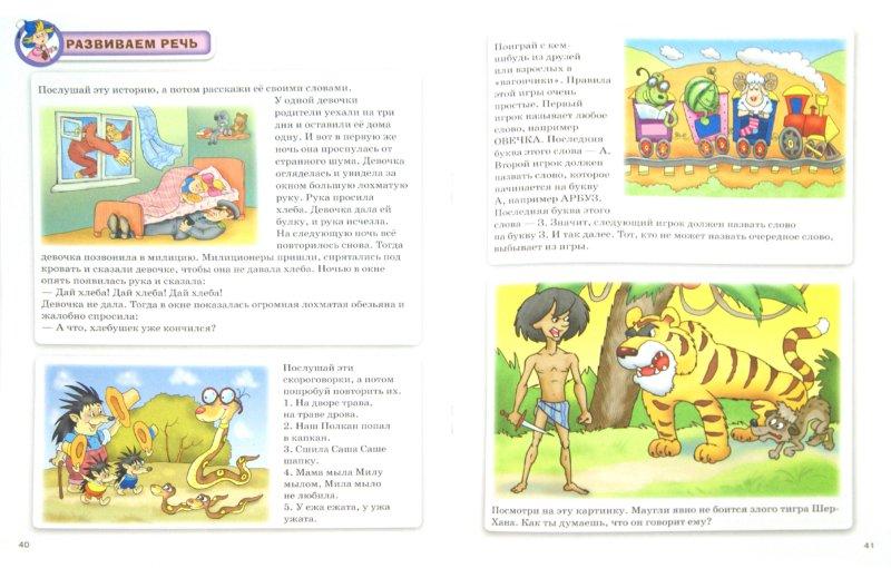 Иллюстрация 1 из 38 для Учимся думать и придумывать. Занимательные задания для детей 5-8 лет - Сергей Федин | Лабиринт - книги. Источник: Лабиринт